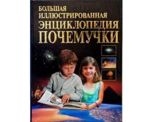 Большая иллюстрированная энциклопедия почемучки