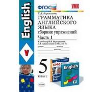 Грамматика Сборник упражнений Английский язык 5 класс часть 1 Верещагина ФГОС