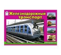 Раскраска Железнодорожный транспорт
