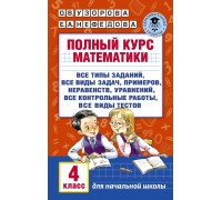 Полный курс Математика 4 класс Узорова