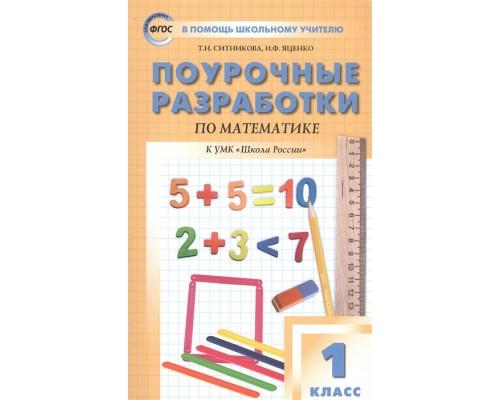 Поурочные разработки Математика 1 класс Моро ФГОС