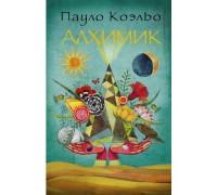 П.Коэльо (мягкая обложка) Алхимик