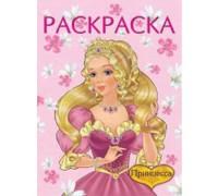 Раскраска Принцесса 1 розовая А4