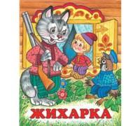 Детские сказки Жихарка