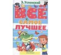 Все самое лучшее Э.Успенский