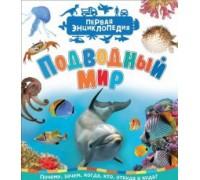 Первая энциклопедия Подводный мир