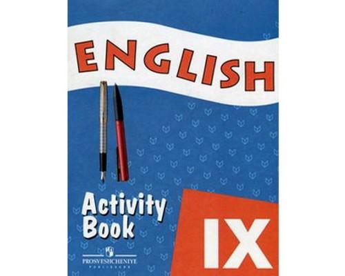 Рабочая тетрадь Английский язык 9 класс Афанасьева