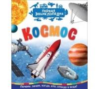 Первая энциклопедия Космос