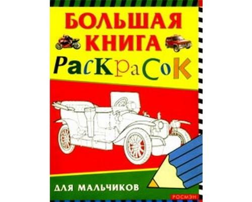 Большая книга раскрасок для мальчик