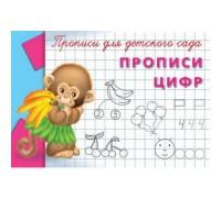Прописи для детского сада Прописи цифр