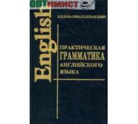 Практическая грамматика английского языка Качалова