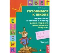 Готовимся к школе Подготовка к чтению и письму ч.3