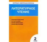КИМ Литературное чтение 2 класс