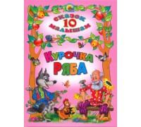 10 сказок малышам Курочка ряба