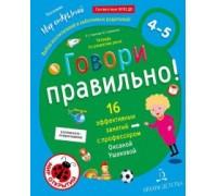 Рабочая тетрадь Говори правильно! Развитие речи для детей 4-5 лет. Ушакова