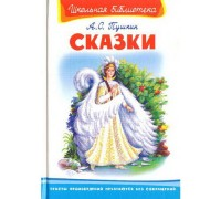 Школьная библиотека Сказки Пушкин