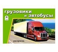 Раскраска Грузовики и автобусы