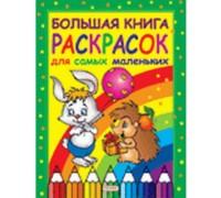 Раскраска Росмен Большая книга раскрасок для самых маленьких