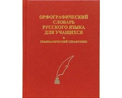 Словарь орфографический +грамматика