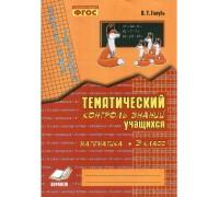 Тематический контроль знаний Зачетная тетрадь Математика 3 класс Голубь