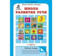 Рабочая тетрадь Школа развития речи 3 класс Соколова 2 тома (комплект)
