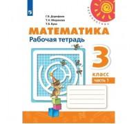 Рабочая тетрадь Математика 3 класс Дорофеев 2 тома Комплект