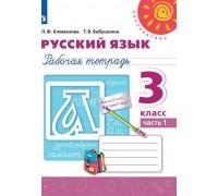 Рабочая тетрадь Русский язык 3 класс Климанова 2 тома (комплект) ФГОС