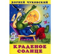 Книга для чтения Краденое солнце