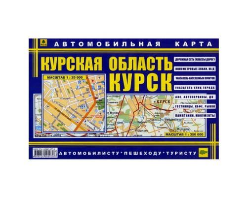 Автомобильная карта Курск. Курская область (двусторонняя, складная)