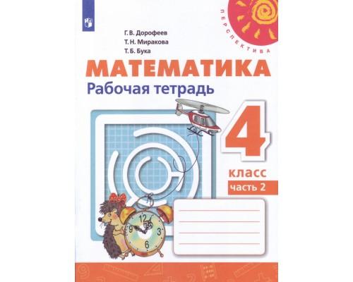 Рабочая тетрадь Математика 4 класс Дорофеев 2 тома Комплект ФГОС