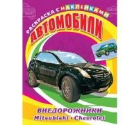 Раскраска с наклейками Mitsubishi, Chevrolet