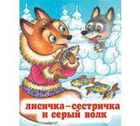 Детские сказки Лисичка-сестричка