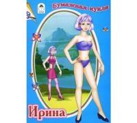 Бумажная кукла Ирина