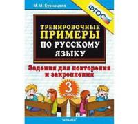 Тренировочные примеры по русскому языку 3 класс Повторение и закрепление ФГОС