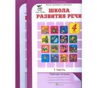 Рабочая тетрадь Школа развития речи 4 класс Соколова 2 тома (комплект)