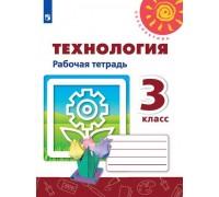 Рабочая тетрадь Технология 3 класс Роговцева