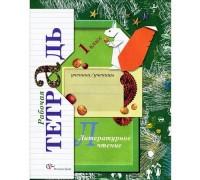 Рабочая тетрадь Литературное чтение 1 класс Ефросинина ФГОС