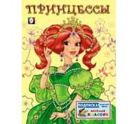 Раскраска Принцессы 1