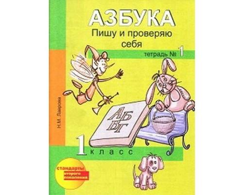 Рабочая тетрадь Азбука Пишу и проверяю себя №1 Лаврова