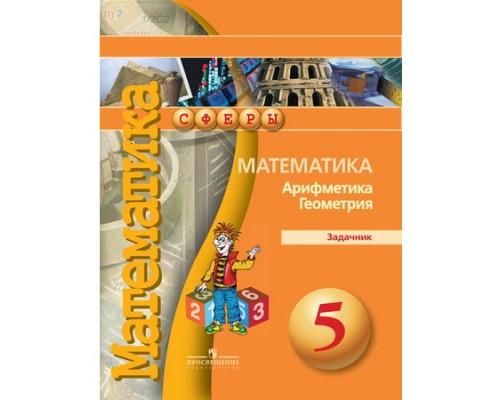 """Бунимович 5 класс Математика. Арифметика. Геометрия. Задачник (""""Сферы"""")"""