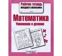 Рабочая тетрадь Математика Умножение и деление