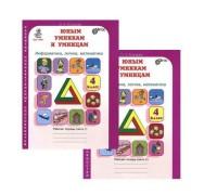 Рабочая тетрадь Юным умникам и умницам 4 класс 2 тома (комплект)