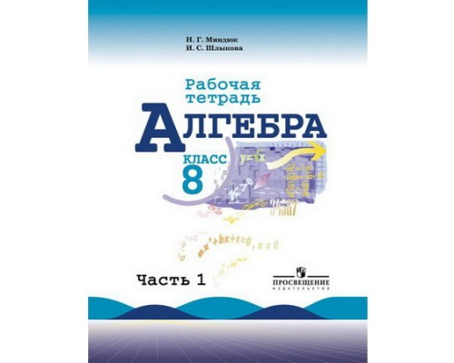 Рабочая тетрадь Алгебра 8 класс Макарычев 2 тома Комплект