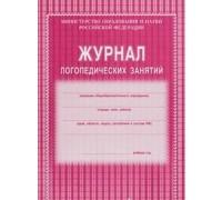 Журнал логопедических занятий