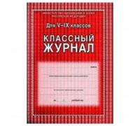 Классный журнал 5-9 класс А4.ламинир.85 л.офсет тв.