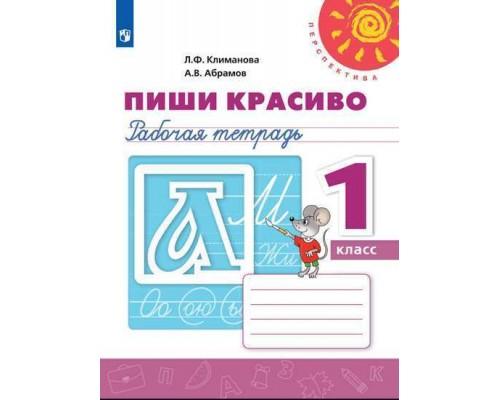 Пропись Пиши красиво 1 класс Климанова ФГОС