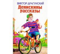 Детская библиотека Денискины рассказы