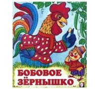 Детские сказки Бобовое зернышко