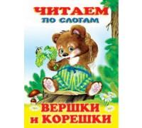 Читаем по слогам Вершки и корешки