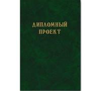 Дипломный проект 100 листов Зеленый (бумвинил,с рамкой)